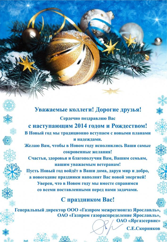 Поздравление директора на новый год коллективу
